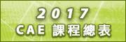 2017CAE課程總表